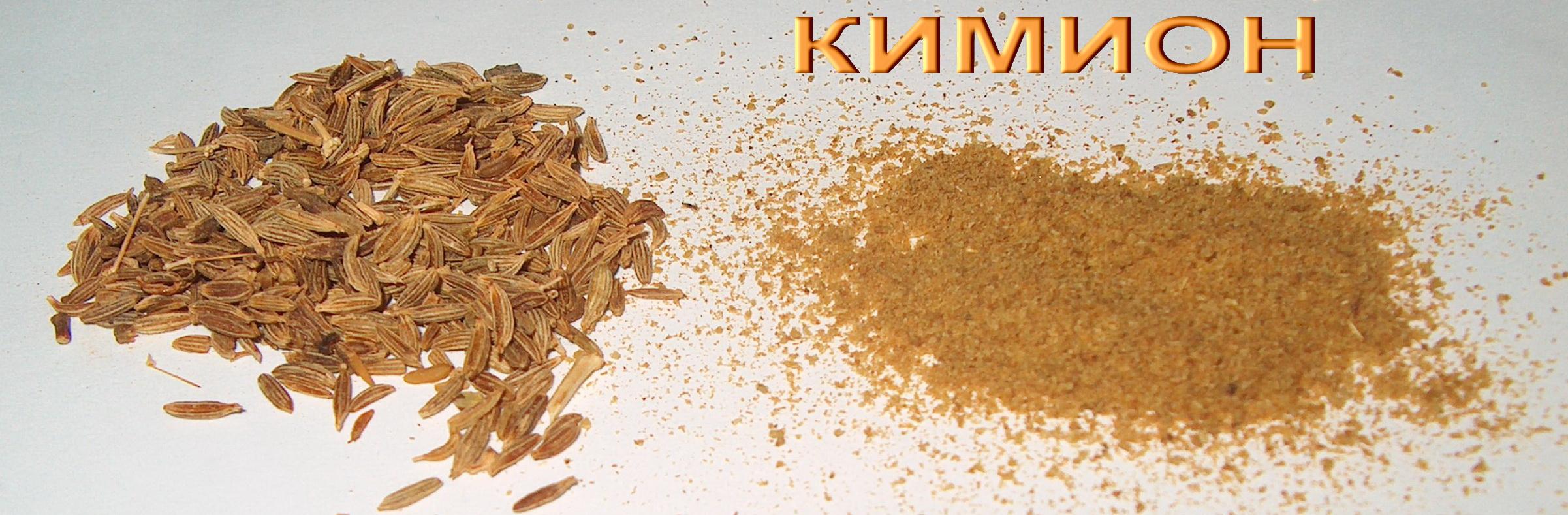 Кимион, Cumin-spice