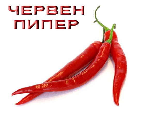 Червен пипер, Red pepper
