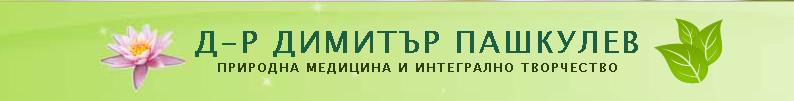Dr Pashkulev Banner