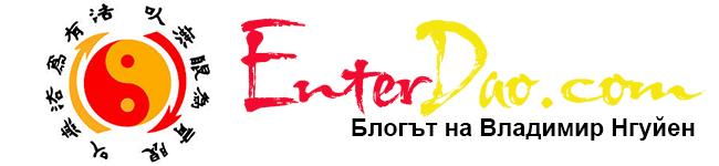 baner enterdao - Vladi Nguen