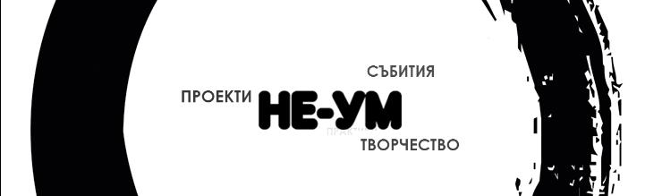 ne-um.com banner