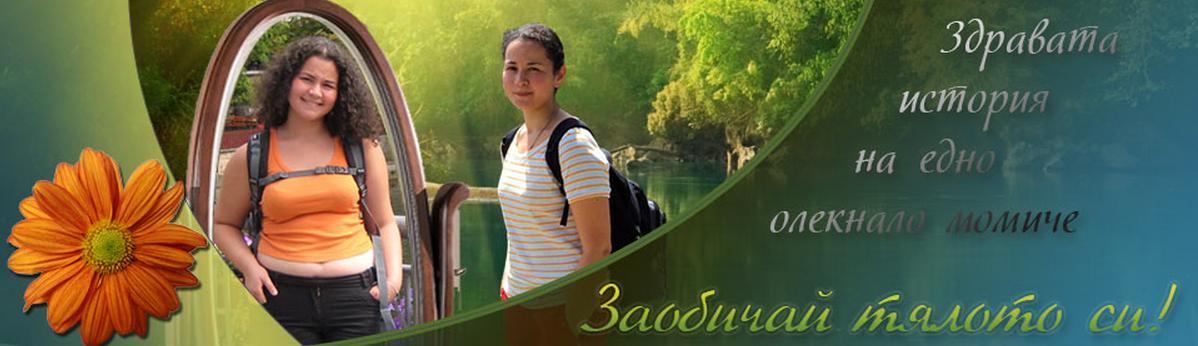 zdravaistoria.com banner