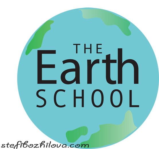 Земята  - най-великата школа на обучение!...