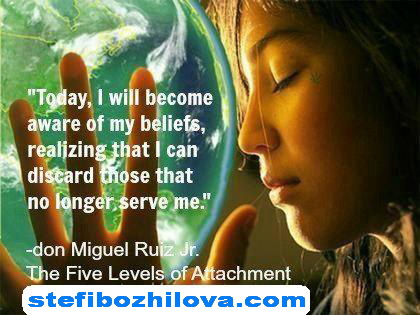 Днес ще стана наясно със собствените си убеждения и ще осъзная, че мога да премахна от себе си онези, които вече не ми служат!!!