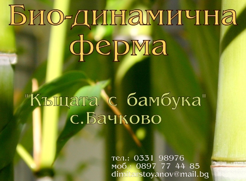 bambuka-биодинамична ферма