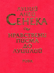 Seneka letters