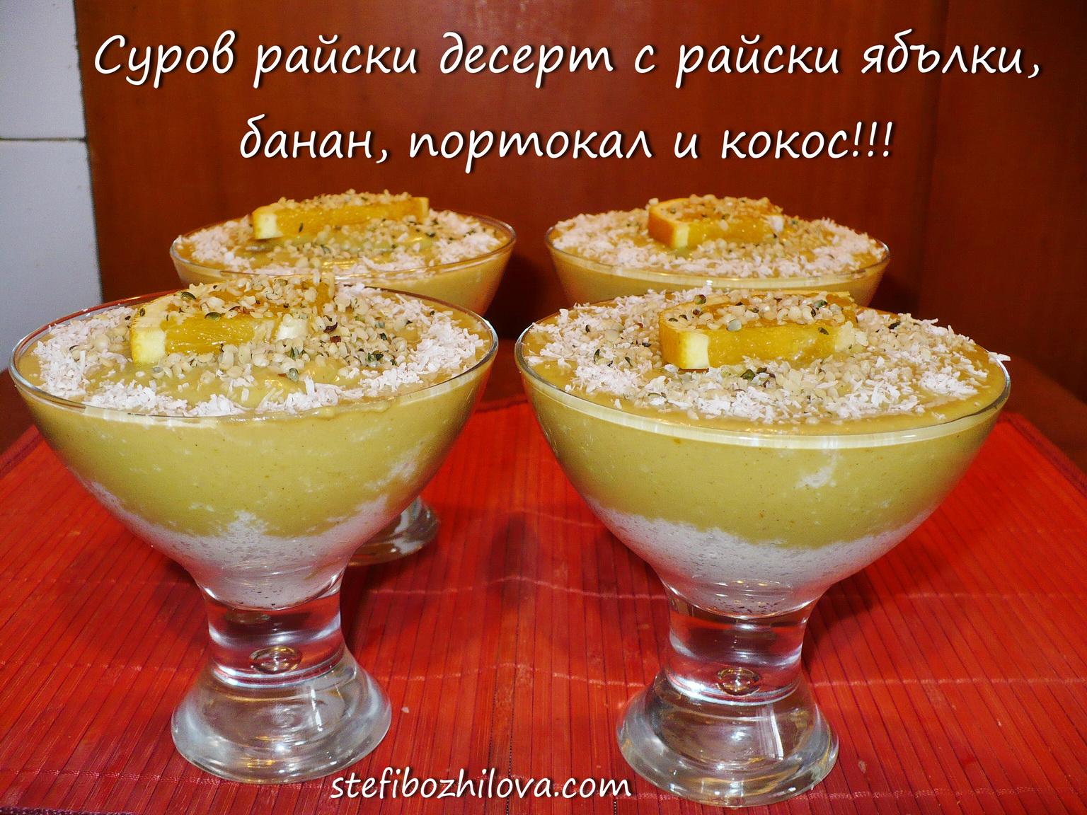 Суров десерт с райски ябълки