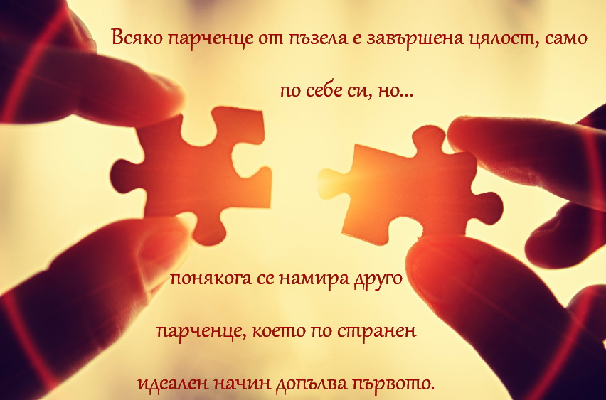 Love-relationship-puzzle-pieces
