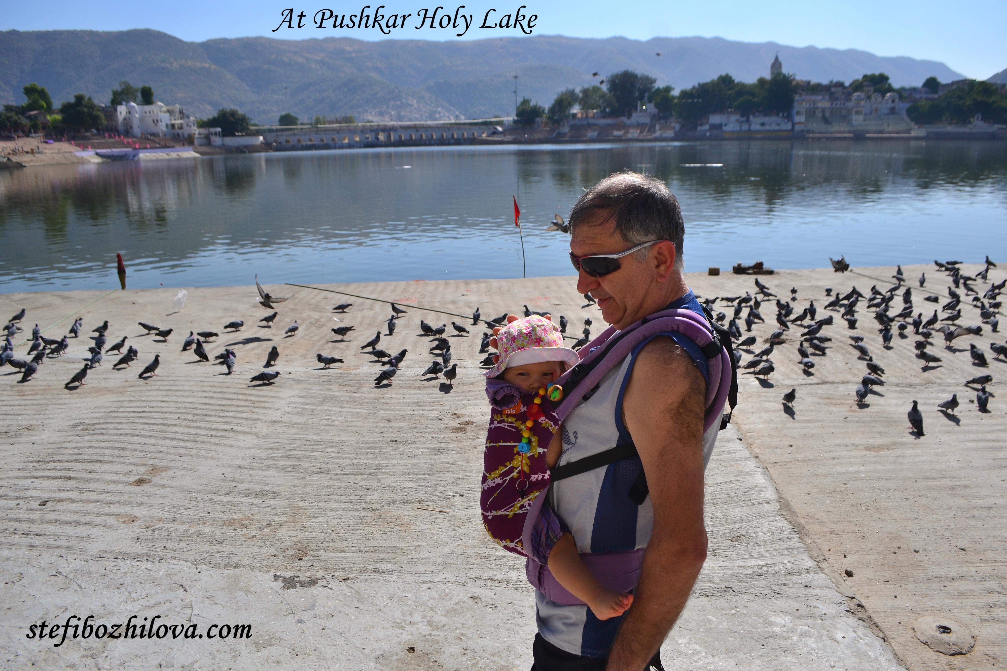Пред свещеното езеро в Пушкар. Пушкар е много любимо мое място с изключително мека и блага енергия :-)